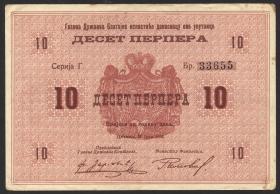 Montenegro P.10 10 Perpera 1914 (3+)