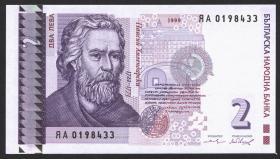 Bulgarien / Bulgaria P.115a 2 Lewa 1999 Replacement (1)