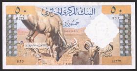 Algerien / Algeria P.124 50 Dinars 1964 (1-)