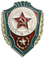 Bester der Sowjetarmee