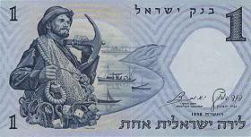 Israel P.30c 1 Lira 1958 (1)
