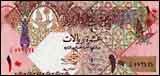 Qatar P.22 10 Riyals (2003) (1)