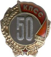 Ehrenauszeichnung 50 Jahre KPdSU