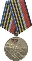 55 Jahre Sieg