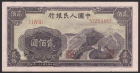 China P.838 200 Yuan 1949 (1)