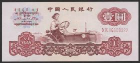 China P.874c 1 Yuan 1960 Replacement (1)