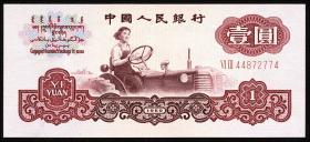 China P.874c 1 Yuan 1960 (1)