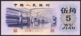 China P.880a 5 Jiao 1972 (1)