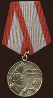 H-3.50 60 Jahre Streitkräfte der UdSSR