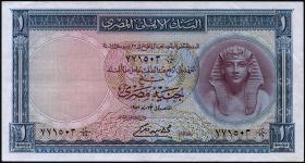 Ägypten / Egypt P.30 1 Pound 1952-60 (2)