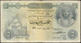 Ägypten / Egypt P.31 5 Pounds 1952-60 (4)