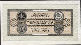 Afghanistan P.09b 10 Afghanis (1928) (1)