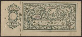 Afghanistan P.01b 1 Rupie (1920) (1)