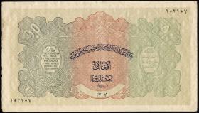 Afghanistan P.10b 50 Afghanis (1928) (1-)