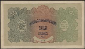 Afghanistan P.10a 50 Afghanis (1928) (1/1-)
