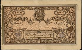 Afghanistan P.02a 5 Rupien 1919 (2)