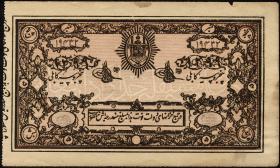 Afghanistan P.02b 5 Rupien (1920) (2)