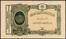 Afghanistan P.14a 1 Afghani (1928-29) (1)