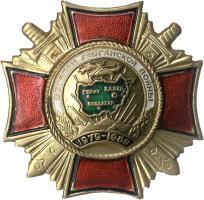 Afghanistan-Krieg Veteranen-Abzeichen