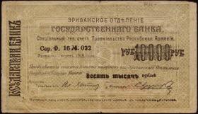Armenien / Armenia P.29 10000 Rubel 1919 (3)