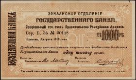Armenien / Armenia P.27 1000 Rubel 1919 (2)