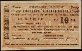 Armenien / Armenia P.15 10 Rubel 1919 (1)