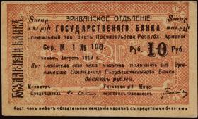 Armenien / Armenia P.15 10 Rubel 1919 (2)
