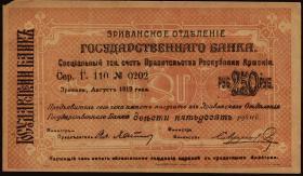 Armenien / Armenia P.23 250 Rubel 1919 (1-)