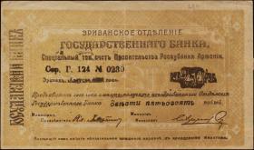 Armenien / Armenia P.24 250 Rubel 1919 (2-)