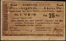 Armenien / Armenia P.16 25 Rubel 1919 (3)