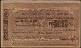 Armenien / Armenia P.28 5000 Rubel 1919 (2)