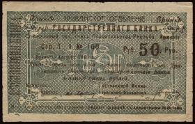 Armenien / Armenia P.17 50 Rubel 1919 (3)
