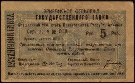 Armenien / Armenia P.01 5 Rubel 1919 (2)