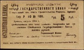 Armenien / Armenia P.14 5 Rubel 1919 (1/1-)