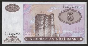 Aserbaidschan / Azerbaijan P.15 5 Manat (1993) (1)