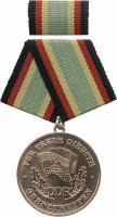 B.0286 Treue Dienste Grenztruppen Bronze