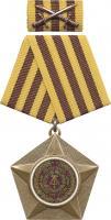 B.0015c Kampforden - Bronze