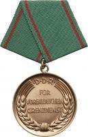 B.0132c Medaille für vorbildlichen Grenzdienst