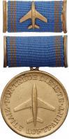 B.0191a Treue Dienste Zivile Luftfahrt Bronze (1962-70)