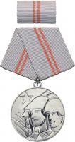 B.0209d Medaille für Waffenbrüderschaft Silber