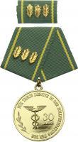 B.0217 Treue Dienste Zollverwaltung Gold 30 Jahre