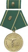 B.0219 Treue-Dienst-Medaille Zollverwaltung Gold 20 Jahre