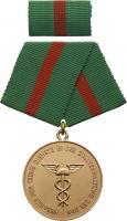 B.0222 Treue Dienste Zollverwaltung Bronze
