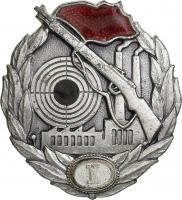 B.0526a/I Schießabzeichen Kampfgruppen Silber