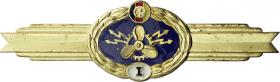 B.0775 Klass. Abzeichen Schiffsmaschinenpersonal I.
