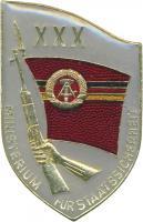 B.0903 Erinnerungsabzeichen des MfS XXX Jahre