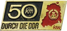 """B.0971b Abzeichen """"50 km durch die DDR"""""""