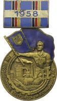 B.2384/58 Hervorragende Leistungen im 5-Jahr-Plan 1958
