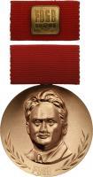 B.2806f Fritz-Heckert-Medaille Bronze