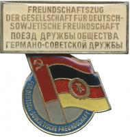 B.2921a Erinnerungsabzeichen Freundschaftszug